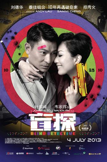 盲探 (Blind Detective), 2013