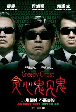 Greedy Ghost, 2012