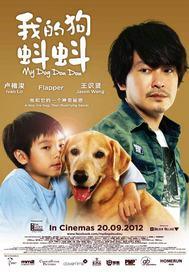 My Dog Dou Dou, 2012