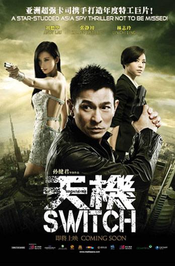 天機 (Switch), 2013